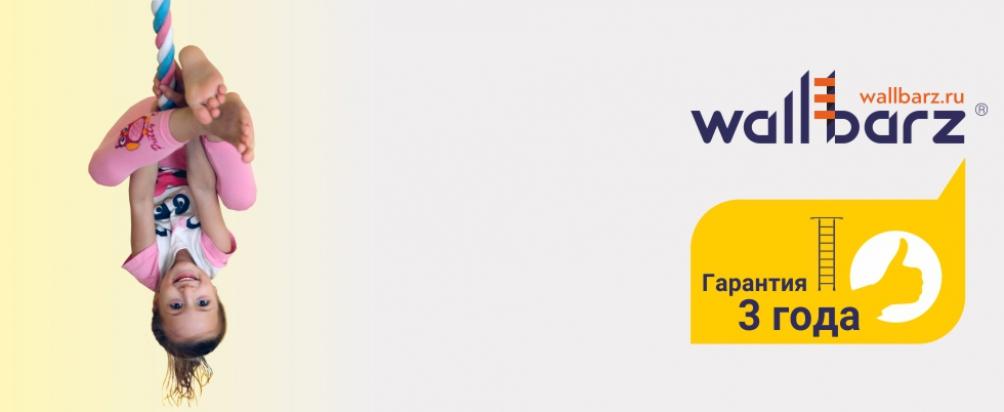 Premium Шведские стенки для дома WallBarz - Гарантия 3 года