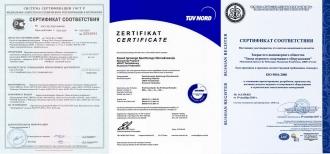 Официальные сертификаты качества на продукцию Wallbarz